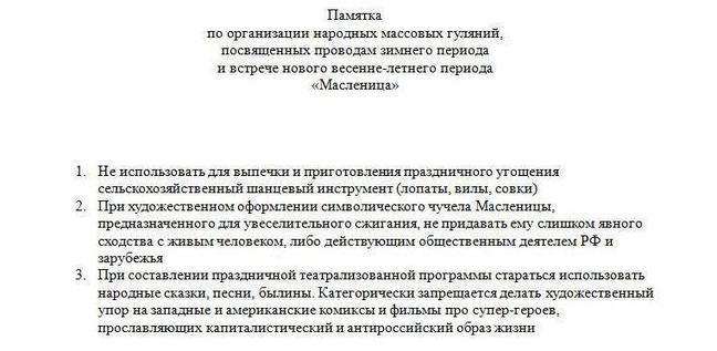 Памятка для чиновников РФ: Кормить людей с лопат, вил и совков нельзя (ДОКУМЕНТ) (фото) - фото 1