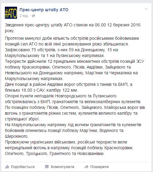 Количество террористических обстрелов в зоне АТО резко увеличилось: 59 из 75 велись боевиками на Донецком направлении, фото-1