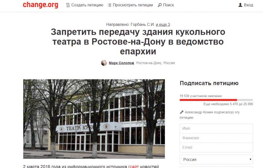 петиция1