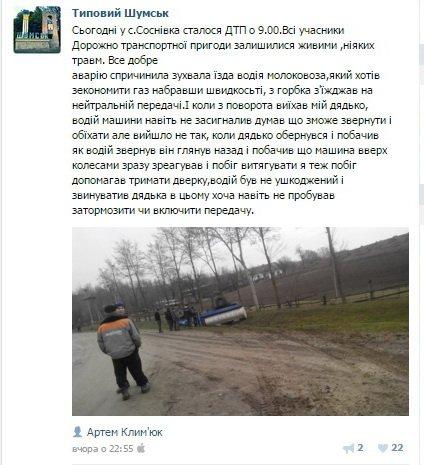 На Тернопільщині перекинувся молоковоз (фото) - фото 1