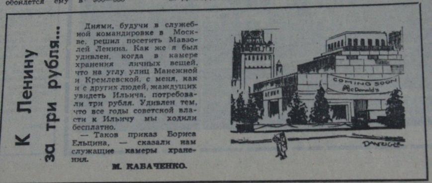 Пресса прошлых лет: в Запорожье смеются над дубляжом американских фильмов, создают Хортицкий район и возмущаются платным входом в Мавзолей (фото) - фото 9