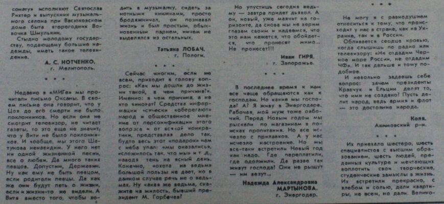 Пресса прошлых лет: в Запорожье смеются над дубляжом американских фильмов, создают Хортицкий район и возмущаются платным входом в Мавзолей (фото) - фото 11