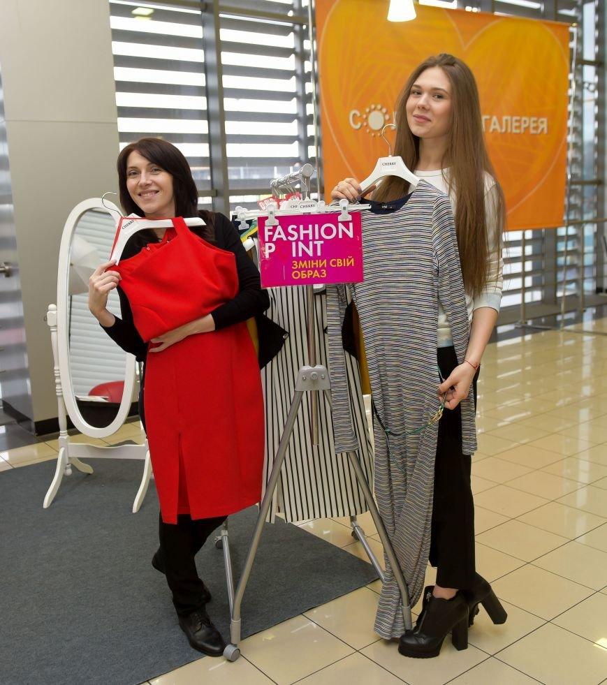 ТРК «Солнечная Галерея»  представляет  «Fashion Point» и бесплатные консультации стилиста, фото-1