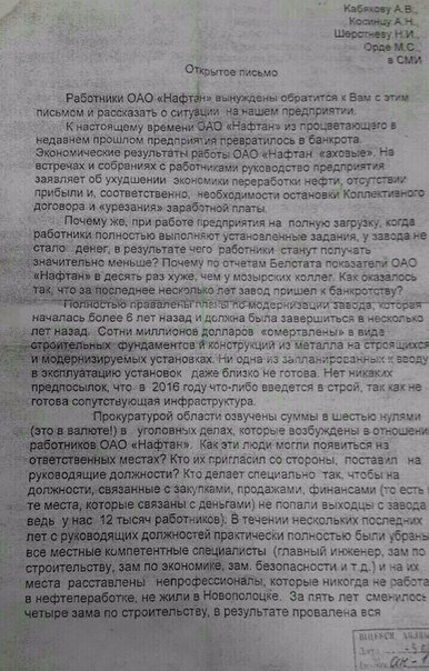 Работники «Нафтана» написали открытое письмо Андрею Кобякову и ждут Александра Лукашенко, фото-1