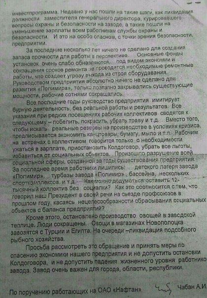 Работники «Нафтана» написали открытое письмо Андрею Кобякову и ждут Александра Лукашенко, фото-2