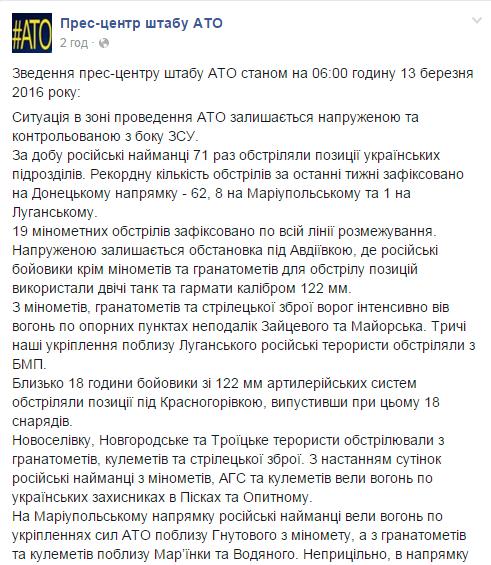Рекордное количество террористических обстрелов фиксируется на Донецком направлении: в ход идет все - АГС, минометы, БМП, фото-1