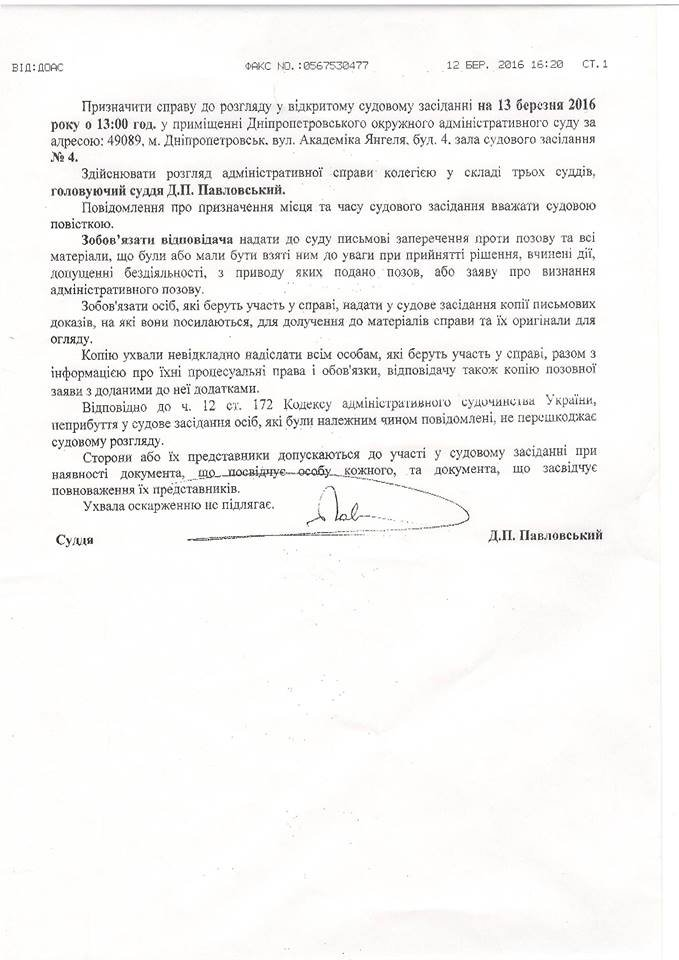Кандидат в мэры Кривого Рога пытается через суд устранить соперников из предвыборной гонки (ДОКУМЕНТ), фото-10
