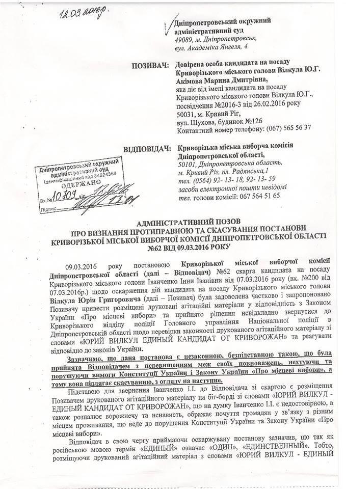 Кандидат в мэры Кривого Рога пытается через суд устранить соперников из предвыборной гонки (ДОКУМЕНТ), фото-6