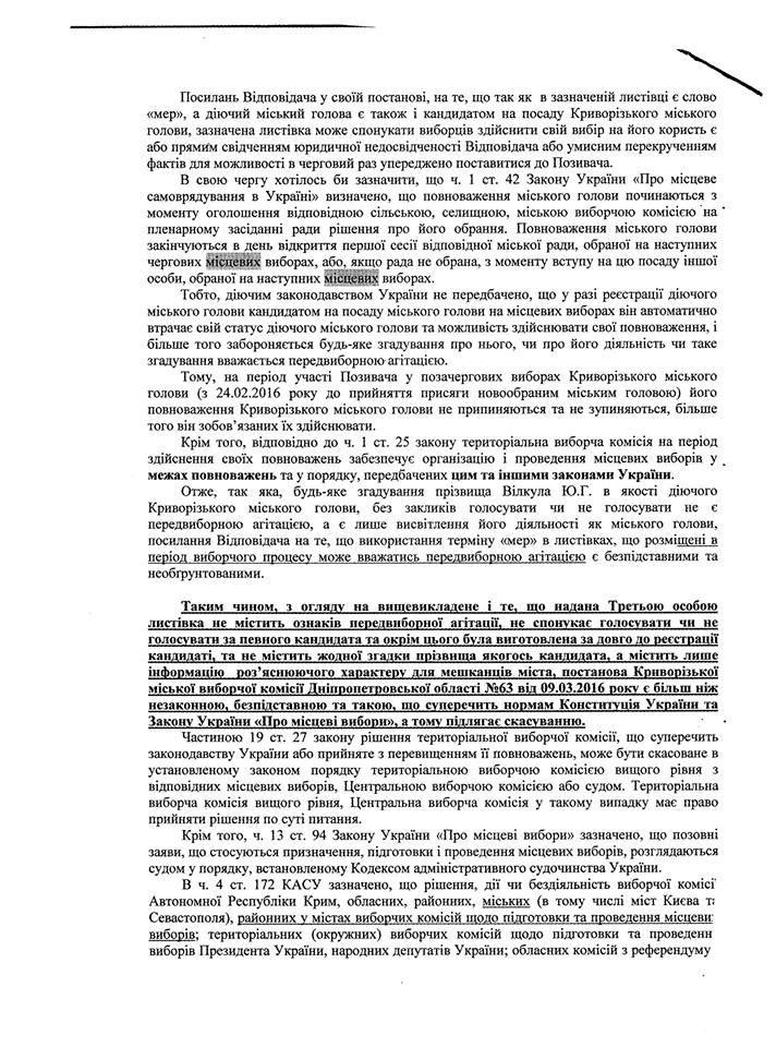 Кандидат в мэры Кривого Рога пытается через суд устранить соперников из предвыборной гонки (ДОКУМЕНТ), фото-1