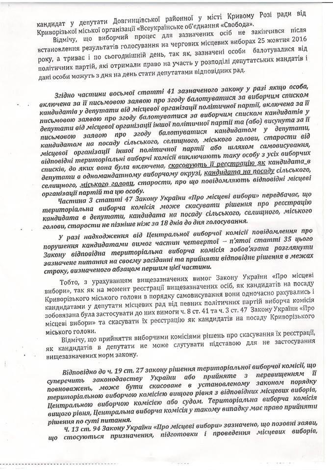 Кандидат в мэры Кривого Рога пытается через суд устранить соперников из предвыборной гонки (ДОКУМЕНТ), фото-8