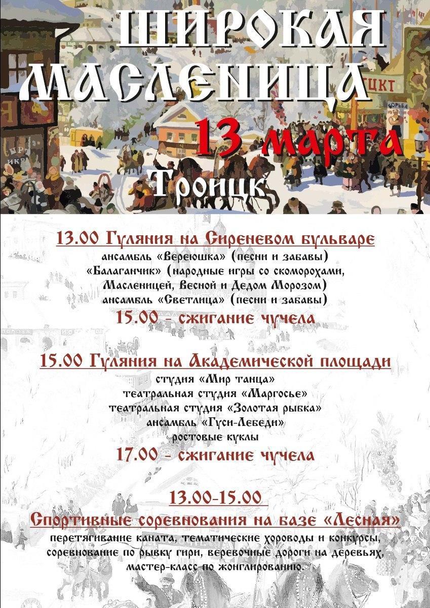 Масленичные гуляния в Троицке и Новых Ватутинках (фото) - фото 1