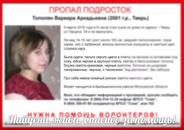 Пропавшие в Твери подростки найдены (фото) - фото 2