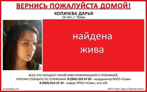 Пропавшие в Твери подростки найдены (фото) - фото 1