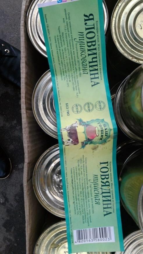 Полиция Мариуполя выявила нелегальные консервы (ФОТО) (фото) - фото 1