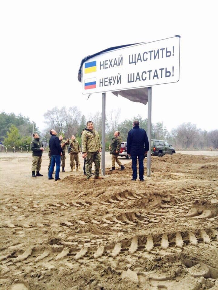 31282e5abf8b415265b0d7f56a713a10 Саакашвили в зоне АТО открыл скандальный дорожный знак