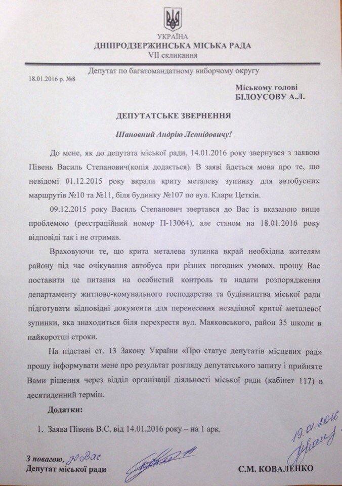 В Днепродзержинске восстановили исчезнувшую остановку (фото) - фото 1