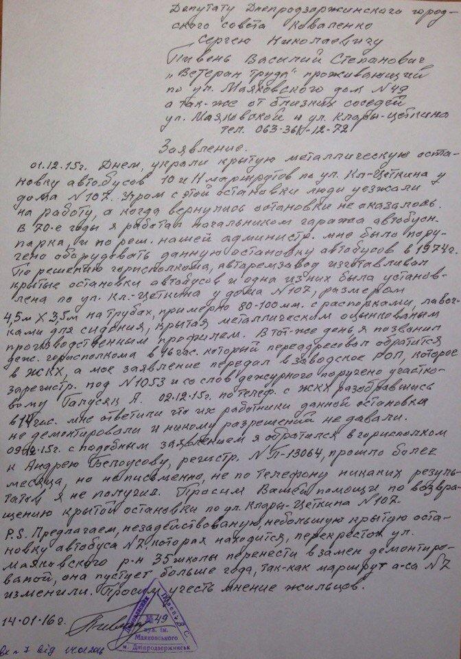 В Днепродзержинске восстановили исчезнувшую остановку, фото-2