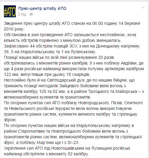 Позиции ВСУ за сутки обстреляны боевиками 44 раза, 38 из них велись на Донецком направлении, фото-1