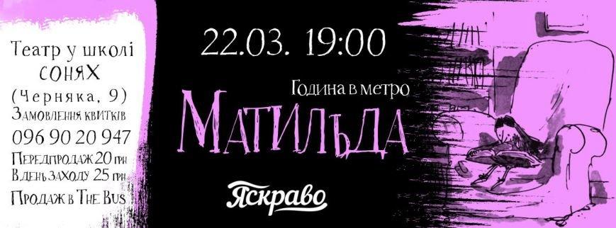 Afisha_Yaskravo_Goduna_v_metro_Rivne_22.03