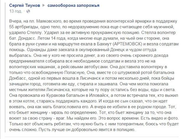 Тиунов_зап_01