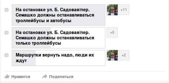 скрин_опрос