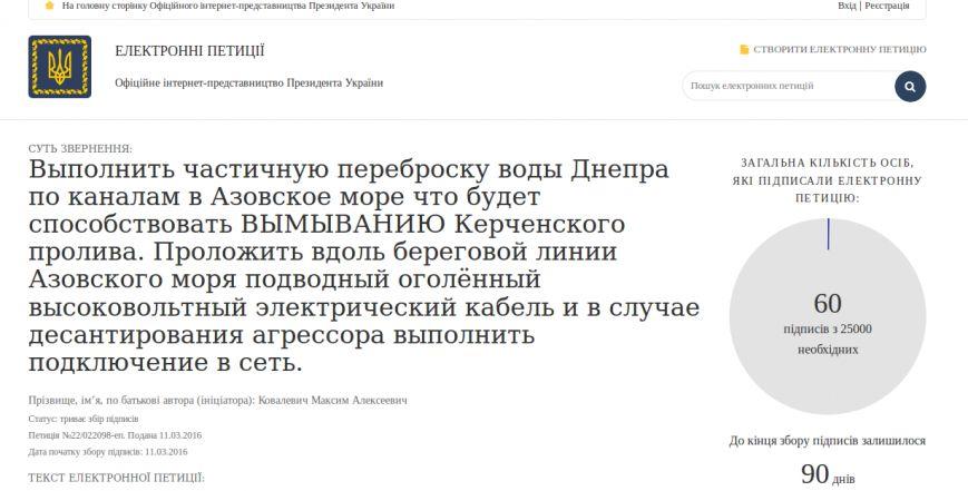 петиция_порошенко