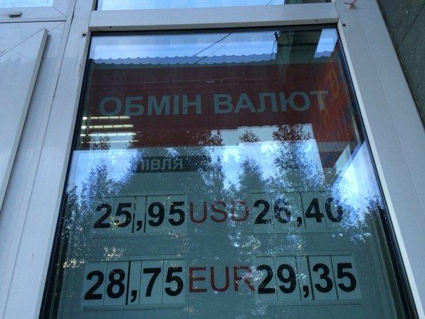 Скільки у Львові коштує долар та євро: реальний курс на 14 березня (фото) - фото 2