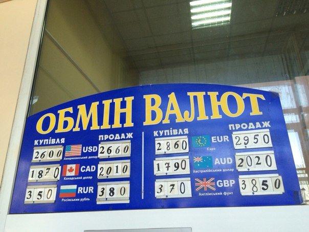 Скільки у Львові коштує долар та євро: реальний курс на 14 березня (фото) - фото 1