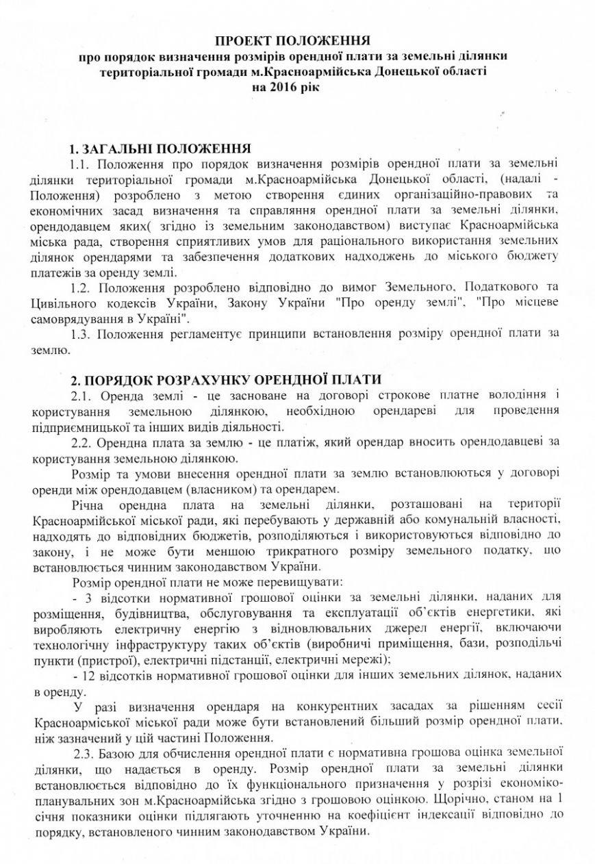 В Красноармейске предпринимателей попытались убедить, что «вилка» и 30-кратное увеличение налогов  им не повредит (фото) - фото 5