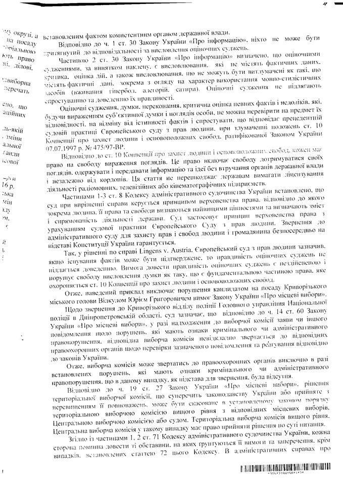 """Сатира или гипербола: Окружной админсуд признал слоган о """"едином кандидате"""" оценочным суждением (ДОКУМЕНТ), фото-8"""
