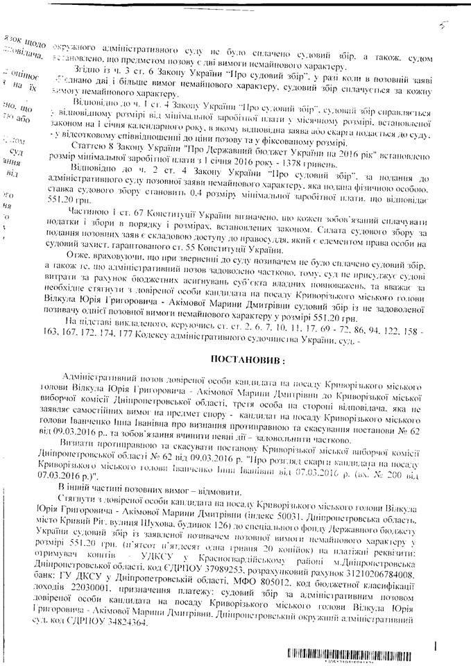 """Сатира или гипербола: Окружной админсуд признал слоган о """"едином кандидате"""" оценочным суждением (ДОКУМЕНТ), фото-10"""