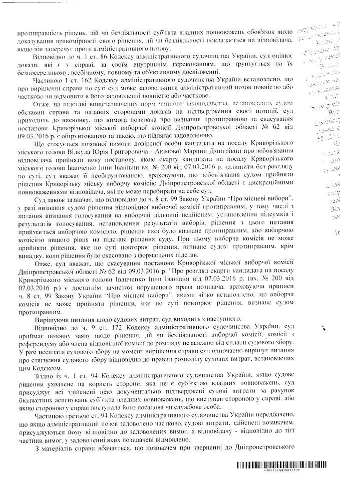 """Сатира или гипербола: Окружной админсуд признал слоган о """"едином кандидате"""" оценочным суждением (ДОКУМЕНТ), фото-9"""