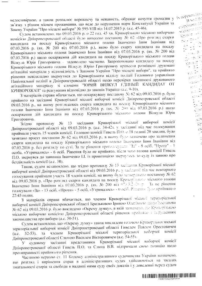 """Сатира или гипербола: Окружной админсуд признал слоган о """"едином кандидате"""" оценочным суждением (ДОКУМЕНТ), фото-5"""