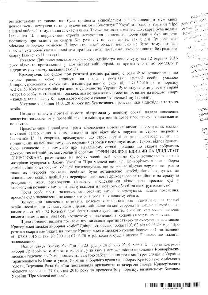 """Сатира или гипербола: Окружной админсуд признал слоган о """"едином кандидате"""" оценочным суждением (ДОКУМЕНТ), фото-3"""