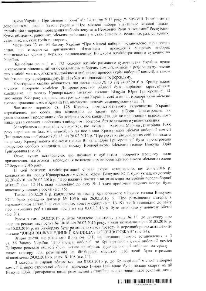 """Сатира или гипербола: Окружной админсуд признал слоган о """"едином кандидате"""" оценочным суждением (ДОКУМЕНТ), фото-4"""