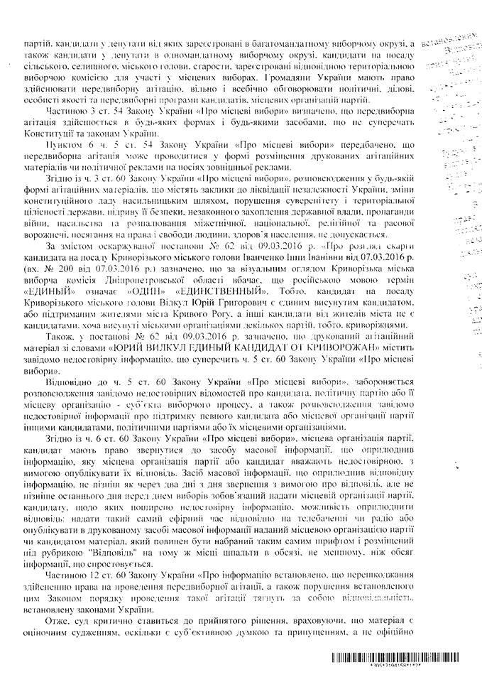 """Сатира или гипербола: Окружной админсуд признал слоган о """"едином кандидате"""" оценочным суждением (ДОКУМЕНТ), фото-7"""