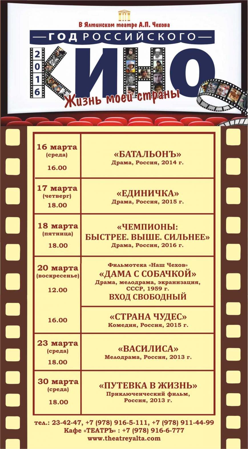 кино в газету