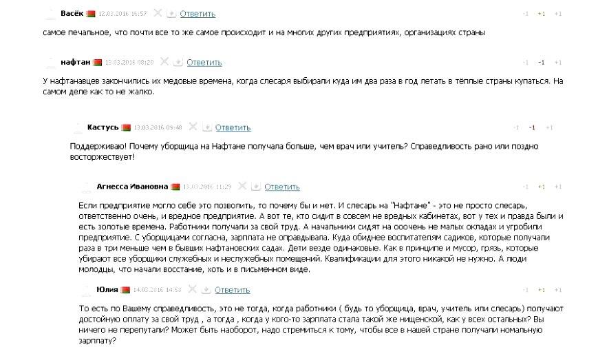 «У нафтановцев закончились их медовые времена». Как соцсети отреагировали на открытое письмо о ситуации на «Нафтане» и заявления руководства завода...