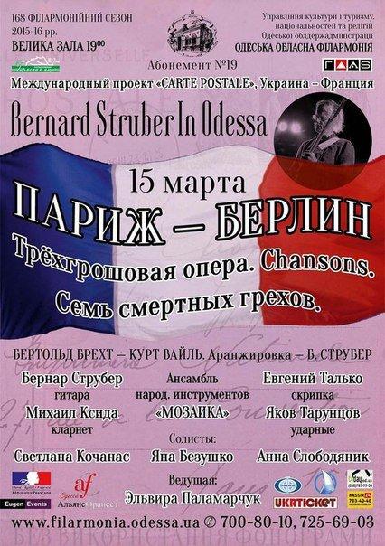 5 рецептов приятного вечера в Одессе: музыка, театр, познавательные лекции (ФОТО) (фото) - фото 1