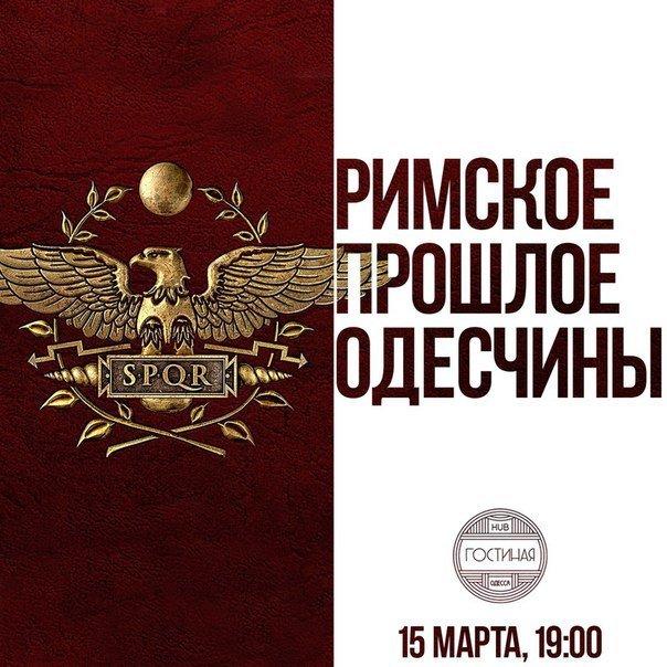 5 рецептов приятного вечера в Одессе: музыка, театр, познавательные лекции (ФОТО) (фото) - фото 3