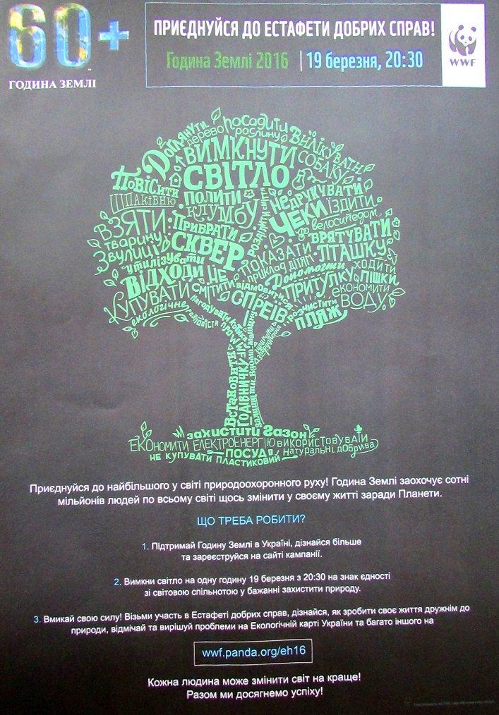 Житомирська ОДА долучиться до акції «Година Землі» (фото) - фото 1