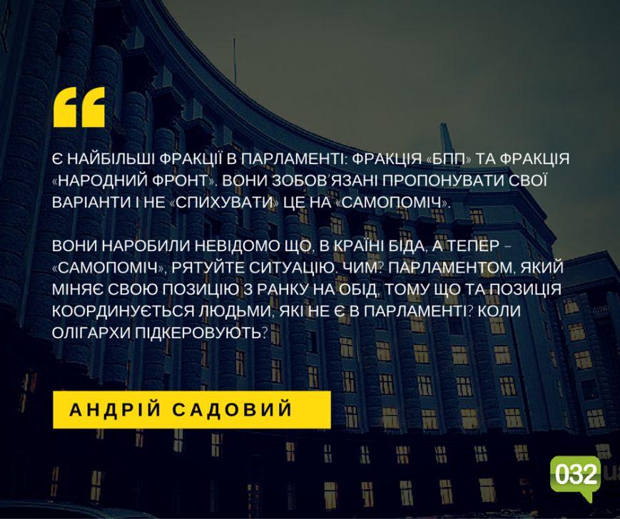 Що Садовий думає про пропозицію стати Прем'єром: цитати (фото) - фото 1