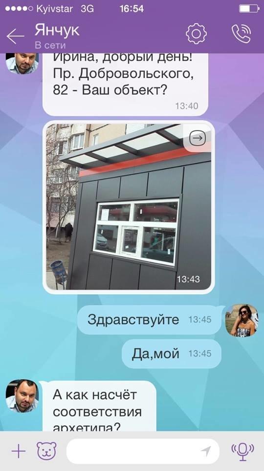янчук-тел