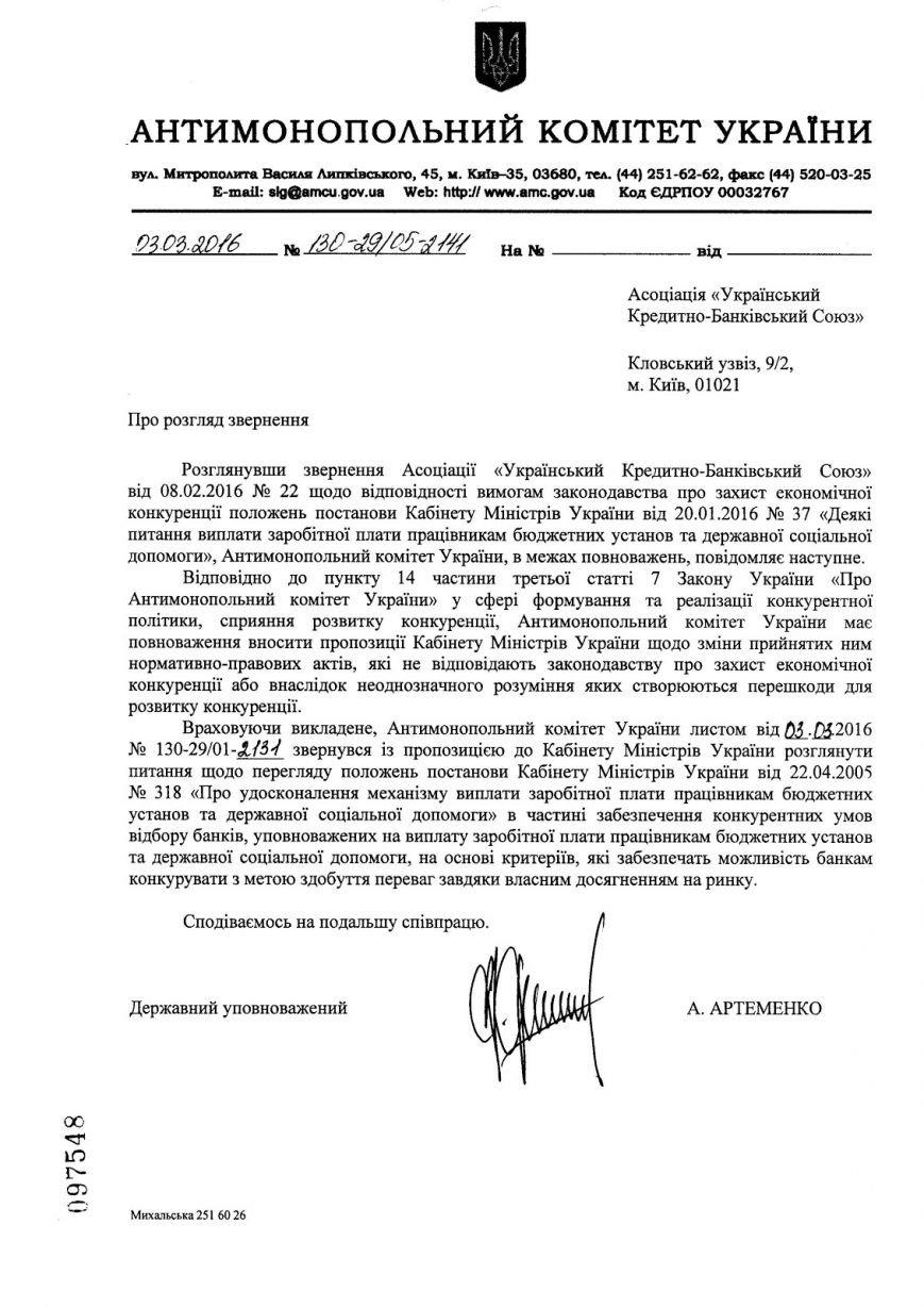 Антимонопольний ком.України