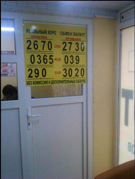 В Красноармейске прекращена работа незаконного пункта обмена валют, фото-1