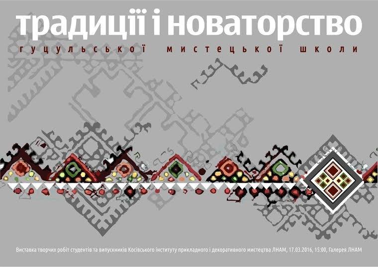 У Львові студенти з Косова продемонструють твори сучасного мистецтва Гуцульщини (ФОТО), фото-5