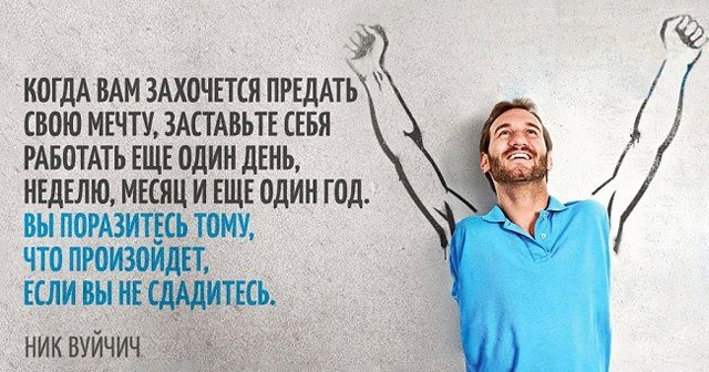 7 апреля Ник Вуйчич в Украине «ЖИЗНЬ БЕЗ ГРАНИЦ» (фото) - фото 1