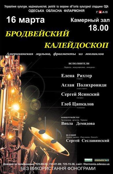 Увлекательный вторник в Одессе: кинокомедия, мюзиклы, вечер поэзии и камерной музыки (ФОТО, ВИДЕО) (фото) - фото 3