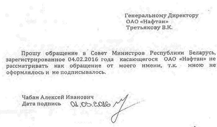 Единственный подписант коллективного письма от работников ОАО «Нафтан» отказался от авторства, фото-1