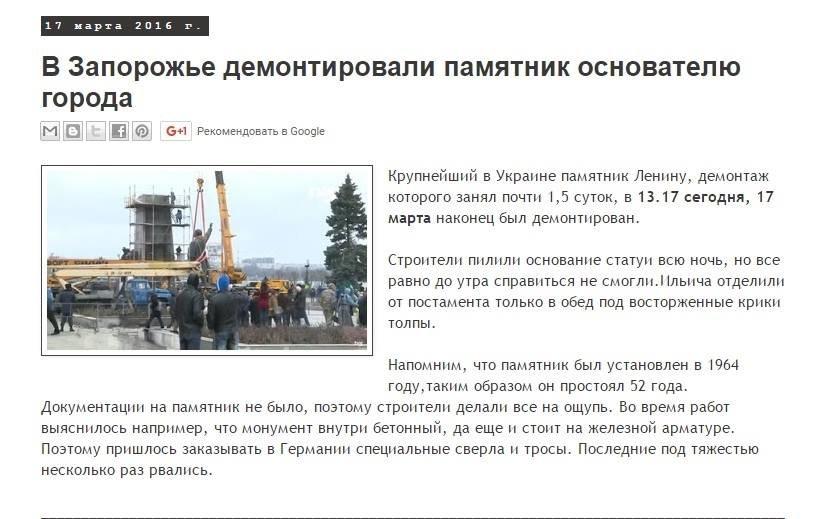 В Запорожье демонтируют самого большого Ленина в Украине: онлайн-трансляция (обновляется), фото-5